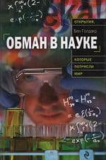 22744_obman_v_nauke